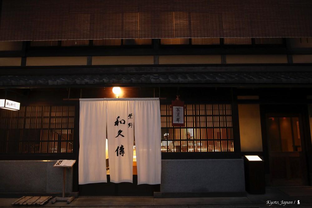 室町和久傳,品味京都千年的華麗舌尖體驗
