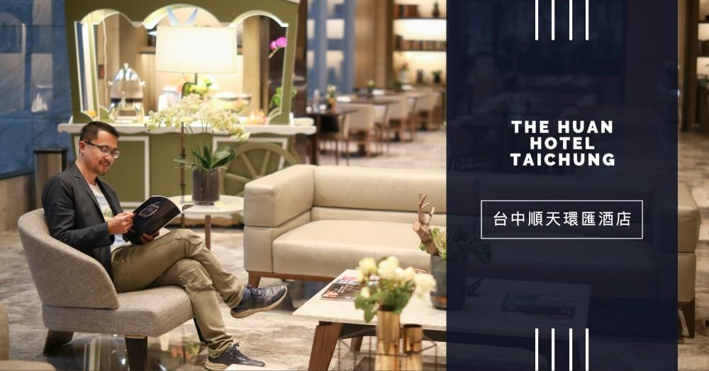 無邊際泳池台中最高,順天環匯酒店式公寓打造旅人的時尚家居(2020.11 更新)