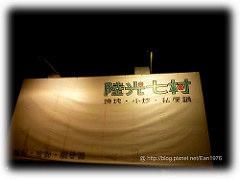 賞大台中夜景的復古餐廳 @台中。陸光七村