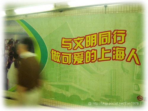 中國首發團之奧運上海行 – 「與文明同行  做可愛的上海人」
