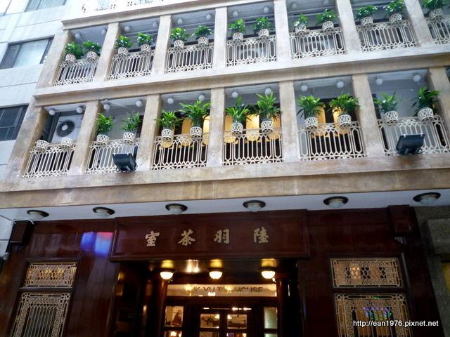 [10 香江出差行] 美味無雷!每週換菜單的港式飲茶經典老店-陸羽茶室