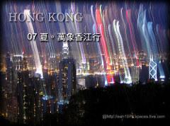07夏。萬象香江行-香港夜色無邊