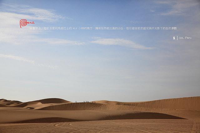 到世界前三高的沙丘衝沙,在綠洲戲水 文明古國祕魯竟能這樣玩!