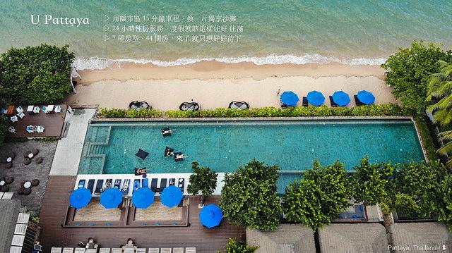 到芭達雅耍廢!早餐供應到晚上十點,可住滿 24小時的海灘度假村  U Pattaya