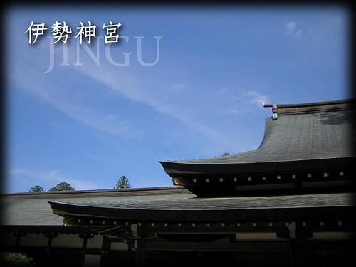 日本伊勢工作之旅- 「木、水、風、氣」伊勢神宮