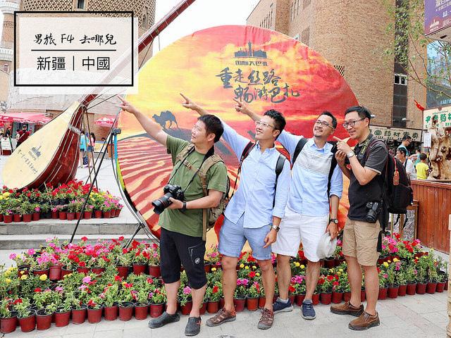 充滿中亞風情的大市集  敗乾貨必訪的新疆國際大巴扎