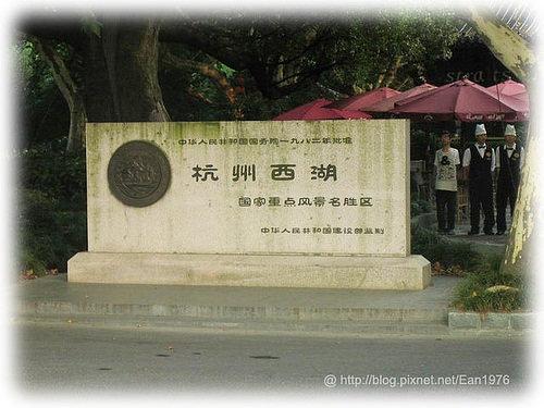 中國首發團之奧運上海行 – 淡妝濃抹總相宜的杭州西湖