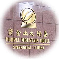 中國首發團之奧運上海行 – 大推的高C/P 值「紫金山大酒店」