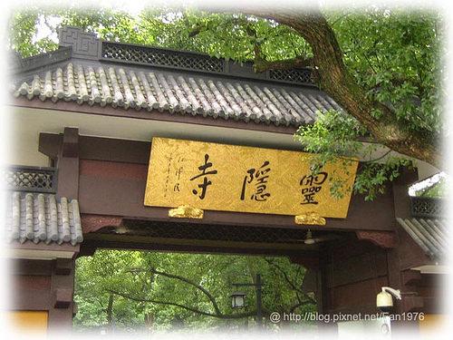 中國首發團之奧運上海行 – 求智於杭州千年古剎「靈隱寺」  細品印度遠道而來的「飛來峰」